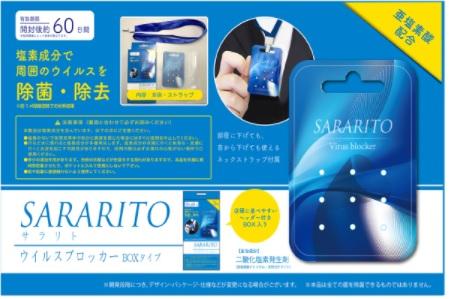 SARARITO サラリトウイルスブロッカー